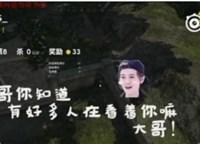 鹿晗领衔,陈赫压阵,韩寒带队 LKP鸡皇锦标赛上的明星老板们