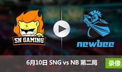2017LPL夏季赛赛6月10日 SNGvsNB第二局录像