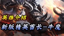 【王者荣耀官方英雄介绍】新版精英酋长-牛魔