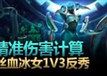撸坛怪秀:精准伤害计算 丝血冰女1秀3