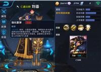 王者荣耀刘备出装攻略解析 草鞋刘皇叔的逆袭