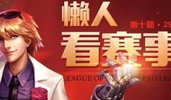 懒人看赛事1月29日 LGD负于M3惨遭四连败