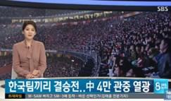 韩国SBS电视台:中国四万观众为S7决赛狂热