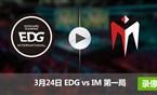 2017LPL春季赛赛3月24日 EDGvsIM第一局录像