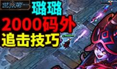 世界第一:仙灵女巫璐璐 2000码外追击技巧