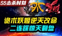 S5击杀时刻:小组赛FNC vs AHQ精彩集锦1:0