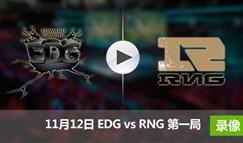 德玛西亚杯11月12日 EDGvsRNG第一局录像