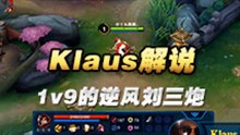 Klaus解说刘备第一视角 1v9的逆风刘三炮