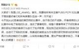 LGE选手违反PCPI规则 赛后接受惩罚并致歉