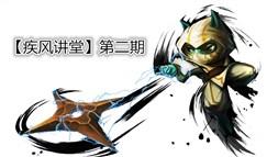 【疾风讲堂】第2期:OGN联赛里的神之薇恩