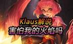 Klaus解说安琪拉第一视角 害怕我的火焰吗