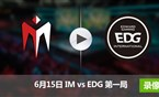 2017LPL夏季赛赛6月15日 IMvsEDG第一局录像
