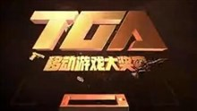 【TGA大奖赛】集锦 团结协作早就套路魔王