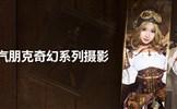 魔导士工作室2018万圣节轻蒸汽朋克奇幻系列