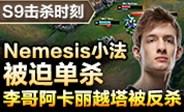 S9击杀时刻:Nemesis小法被迫单杀Faker