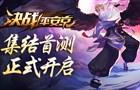 《决战!平安京》集结首测今日开启 宣传视频抢先曝光