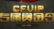 CFVIP专属赏金令活动 完成任务即换黄金武器