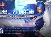 8月30日全服不停机更新公告 橘右京上线!