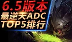 6.5版本最强ADC排行榜 大嘴依然是最强后期
