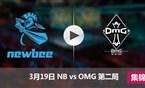 2017LPL春季赛赛3月19日 NBvsOMG第二局集锦