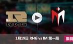 2017LPL春季赛1月19日 RNGvsIM第一局集锦
