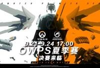 守望先锋OWPS夏季赛专题报道-兔玩网