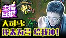 主播日报1.17:大司马摔表为号 给我冲!