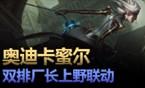 大神怎么玩:奥迪卡蜜尔 双排厂长上野联动