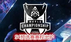 S4预选赛赛程出炉 9.7中国区选拔决赛