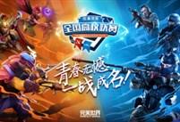 征战号角响彻全场!高校联赛DOTA2本周日南京、青岛、天津、长春四站同开