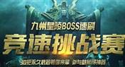 逆战竞速挑战赛活动网址 九州皇陵BOSS速刷赢永久