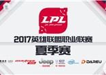 激情暑期与LPL相伴 熊猫直播邀请您共赏夏季赛第四周