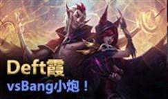 大神怎么玩:DEFT霞vsBang小炮 顶级AD对决