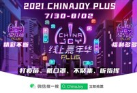 """""""临界·无界""""2021中国数字娱乐与虚拟现实产业大会嘉宾抢先看(四)"""