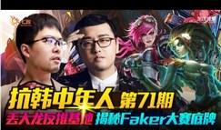LOL抗韩中年人:反推基地揭秘Faker大赛底牌