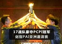 17战队豪夺PCPI冠军剑指PAI亚洲邀请赛!