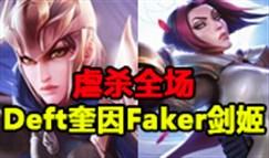 韩服集锦:Deft奎因配合Faker剑姬虐杀杀全场
