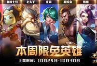 《王者荣耀》10.24-10.30限免阵容推荐