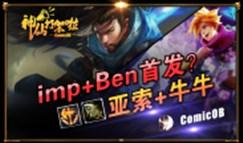 神仙打架啦:Imp、Ben韩服双排 WE新下路?