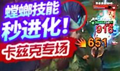 路人大神秀:卡兹克专场—螳螂技能秒进化
