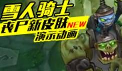 英雄联盟努努新皮肤—丧尸雪人骑士演示视频
