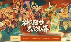 神兵降世贺新春 三分钟看懂春节活动
