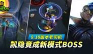 8.18版本老司机 凯隐竟成新模式BOSS