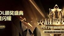 熊猫独播2017LOL颁奖盛典 并肩见证群星闪耀