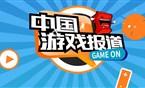 中国游戏报道:游戏头条看这里 深度热点解析