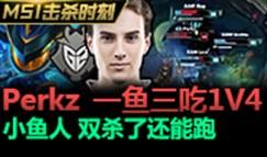 2017MSI击杀时刻 Perkz小鱼人自信1v4极限逃生