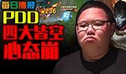 每日撸报8.15:PDD老师四大皆空,心态大崩!