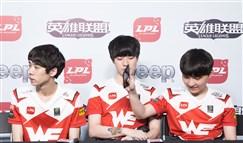 WE赛后群访 Xiye:今天的胜利给了我信心