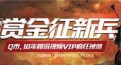 逆战四周年赏金征新兵活动 Q币腾讯视频VIP疯狂掉落