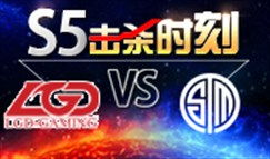 S5击杀时刻:小组赛LGD vs TSM精彩集锦1:0